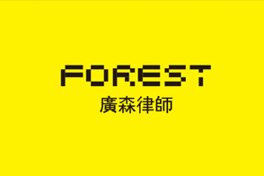 2014Forest